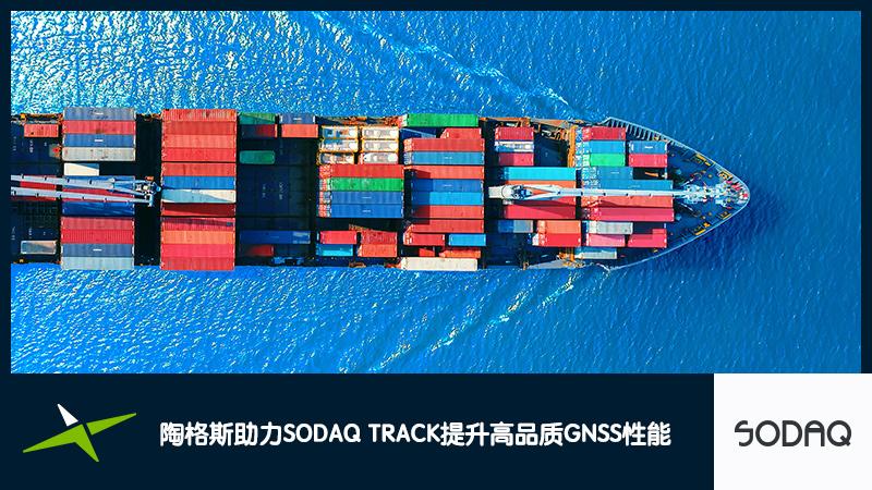 Image for 案例分析: 陶格斯助力SODAQ TRACK提升高品质GNSS性能
